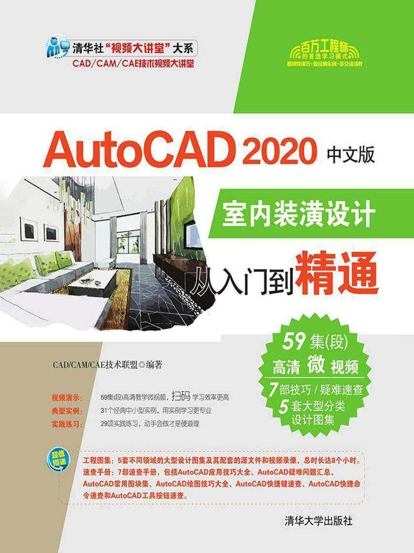 AutoCAD 2020中文版室内装潢设计从入门到精通