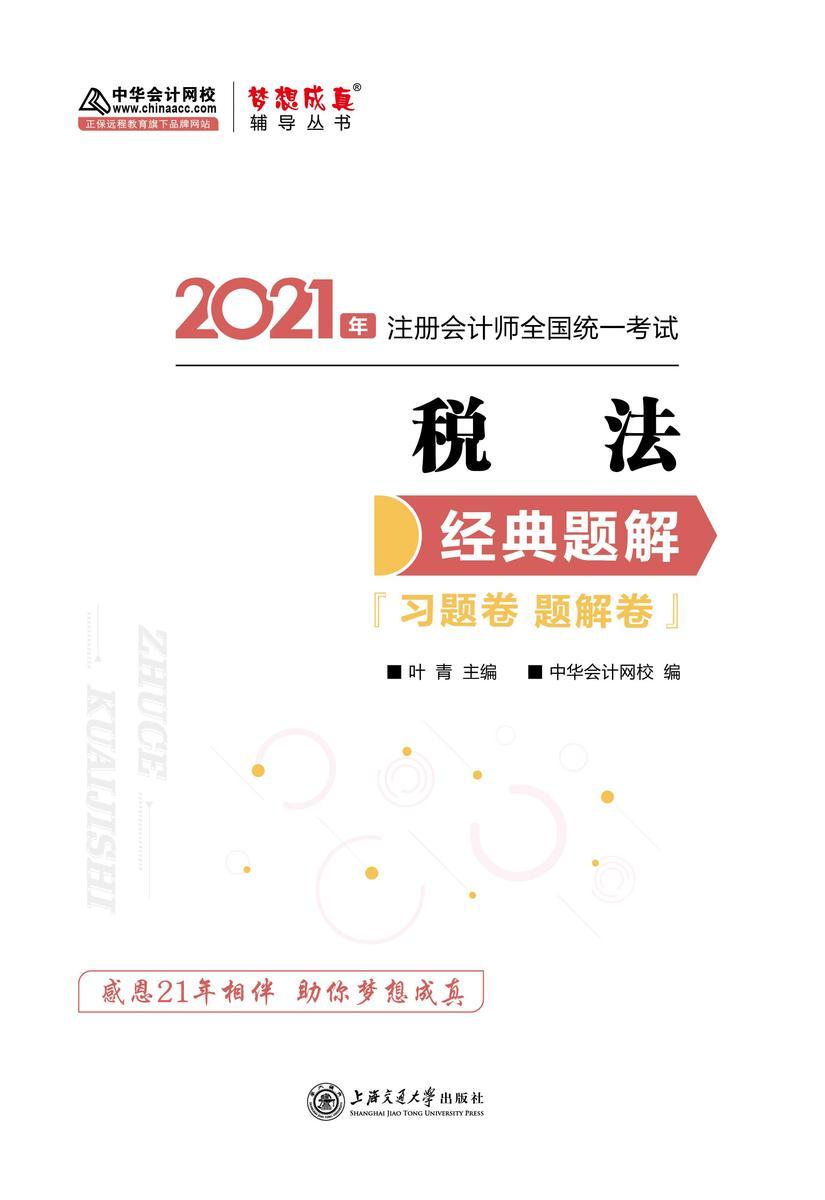 2021注册会计师 梦想成真 中华会计网校 税法经典题解