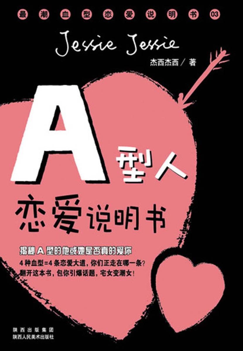 潮血型恋爱说明书.A型(仅适用PC阅读)