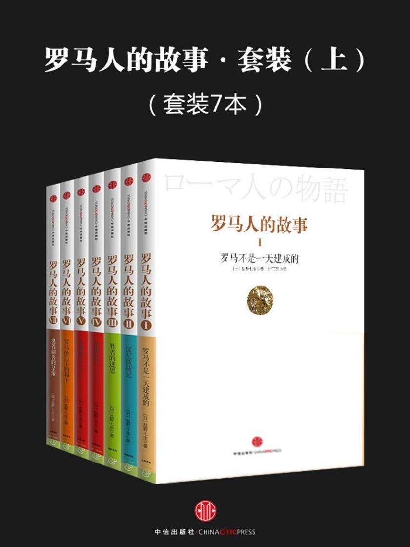 罗马人的故事·套装(上)(共7册)