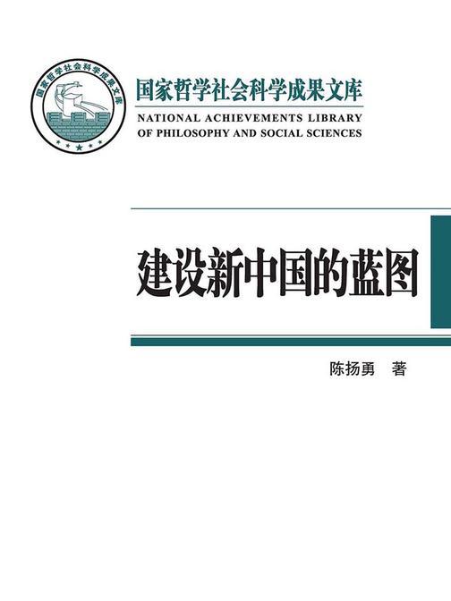 建设新中国的蓝图:《中国人民政治协商会议共同纲领》研究