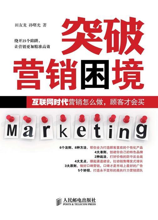 突破营销困境:营销怎么做,顾客才会买