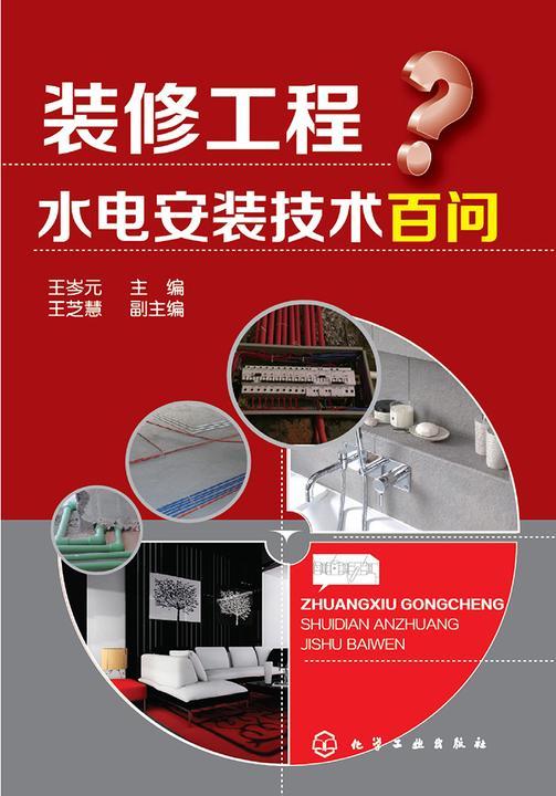 装修工程水电安装技术百问