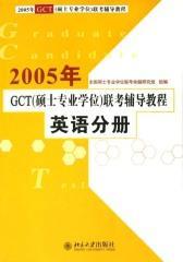 2005年GCT(硕士专业学位)联考辅导教程·英语分册(仅适用PC阅读)