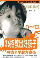冯德全早教方案⑨:36招教出好孩子(试读本)