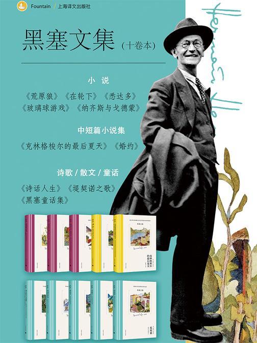 黑塞文集(全10卷)