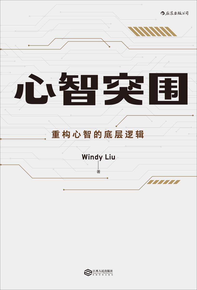心智突围(畅销书作家卫蓝、SUSAN KUANG激赏力荐,36氪特邀作者Windy Liu力作!改变自己,成就自我!)