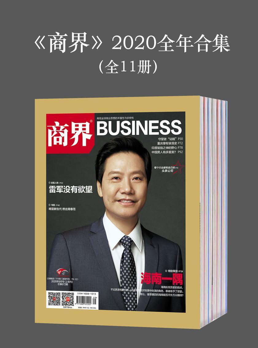 《商界》2020全年合集(全11册)