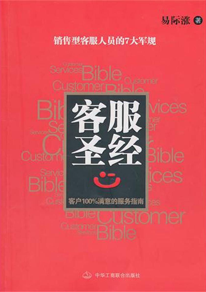 客服圣经:客户100%满意的服务指南