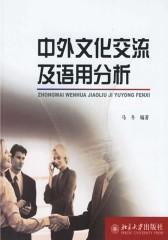 中外文化交流及语用分析(仅适用PC阅读)