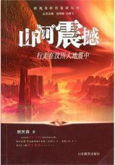 新视角科普系列丛书:山河震撼
