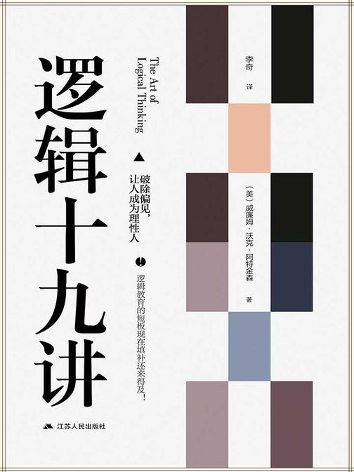 逻辑十九讲(美国新思想运动之父的逻辑学入门读物)