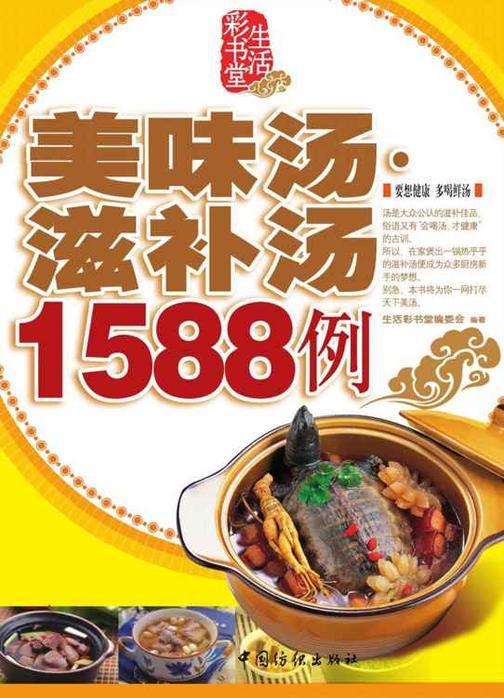 美味汤滋补汤1588例