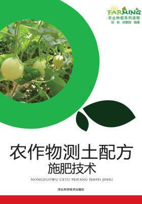 农作物测土配方施肥技术