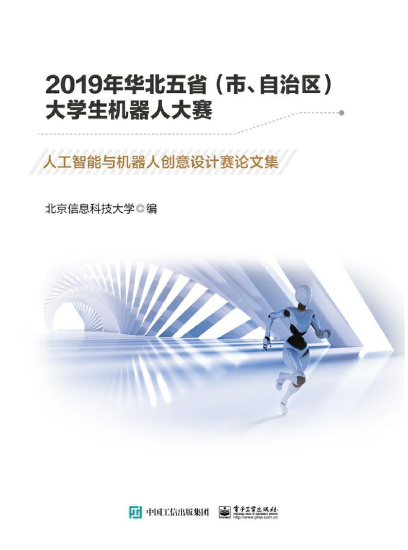 2019年华北五省(市、自治区)大学生机器人大赛——人工智能与机器人创意设计赛论文集