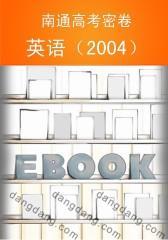 南通高考密卷·英语(2004)(仅适用PC阅读)