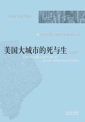 美国大城市的死与生(纪念版)