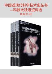 中国近现代科学技术史丛书—科技大跃进资料选(套装共3册)