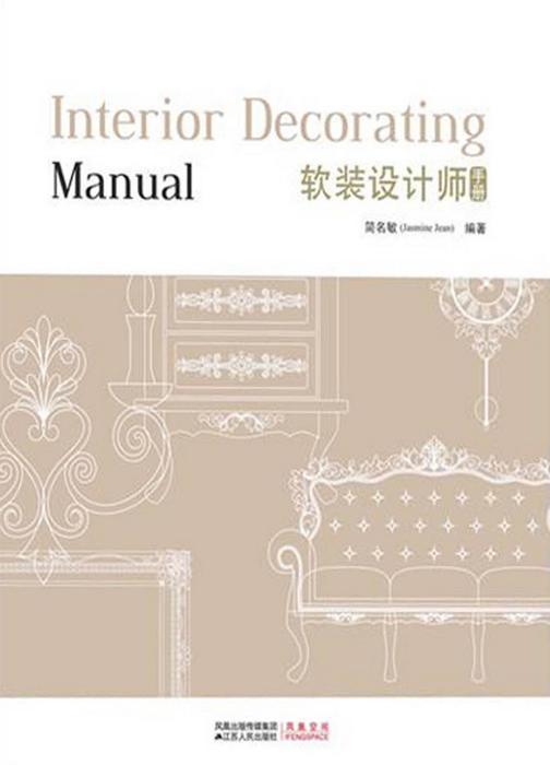 软装设计师手册