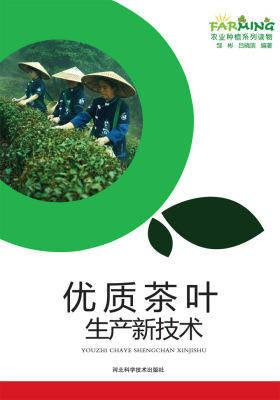 优质茶叶生产新技术