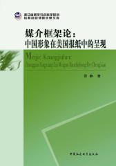 媒介框架论:中国形象在美国报纸中的呈现