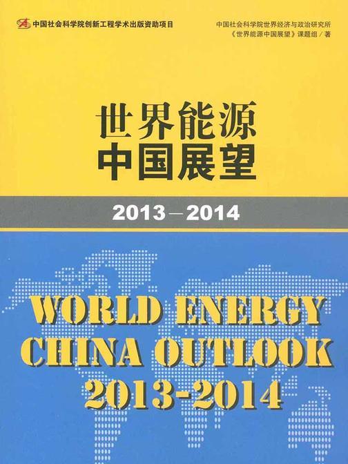 世界能源中国展望(2013-2014)