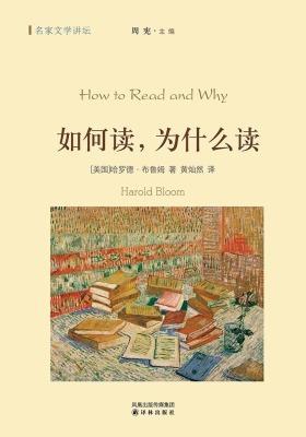 如何读,为什么读?(名家文学讲坛)