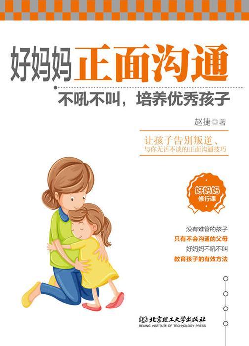好妈妈正面沟通:不吼不叫,培养优秀孩子