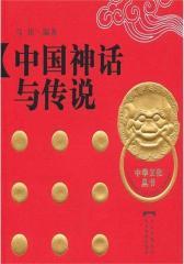 中国神话与传说