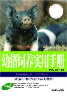 幼猪饲养实用手册