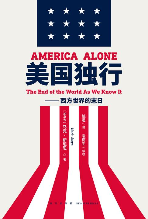 美国独行:西方世界的末日