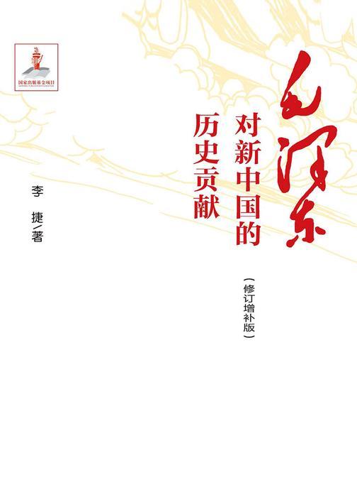 毛泽东对新中国的历史贡献(修订增补版)