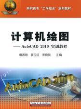 计算机绘图:AutoCAD2010实训教程