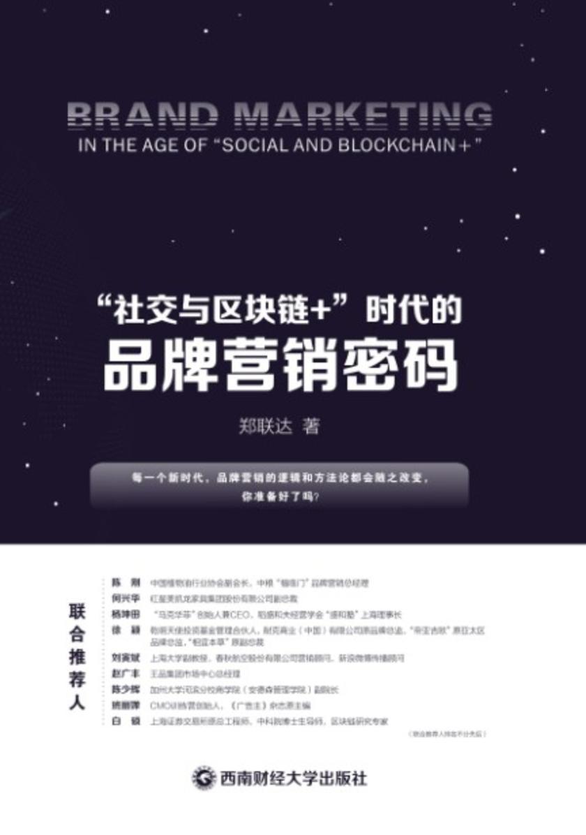"""""""社交与区块链+ """"时代的品牌营销密码"""