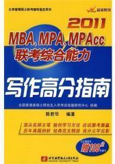 MBA、MPA、MPAcc联考综合能力写作高分指南(仅适用PC阅读)