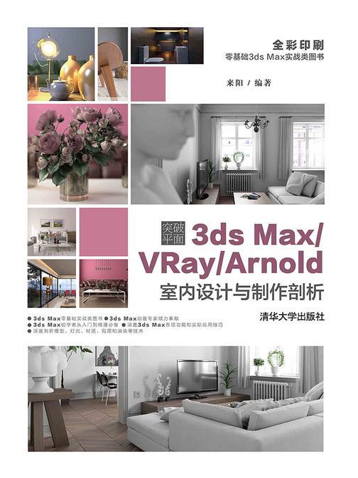 突破平面3ds Max、VRay、Arnold室内设计与制作剖析