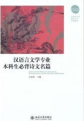 汉语言文学专业本科生必背诗文名篇(仅适用PC阅读)