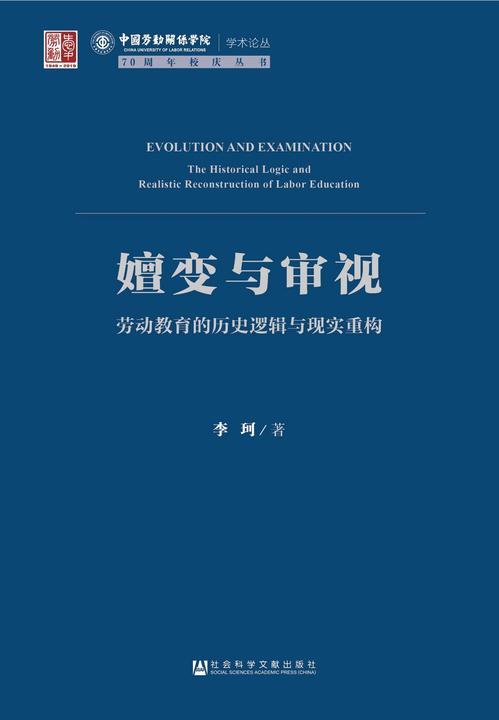 嬗变与审视:劳动教育的历史逻辑与现实重构(中国劳动关系学院学术论丛)