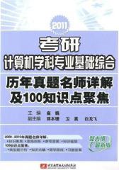 2011考研计算机学科专业基础综合历年真题名师详解及100知识点聚焦(仅适用PC阅读)
