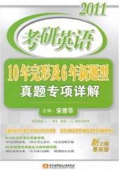 2011考研英语10年完形及6年新题型真题专项详解(仅适用PC阅读)