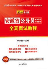 中公2018安徽省公务员录用考试专业教材全真面试教程