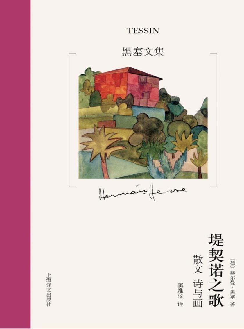 堤契诺之歌——散文、诗与画(黑塞文集·10卷本)