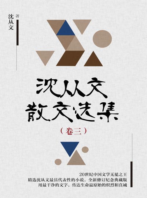 沈从文散文选集(卷三)