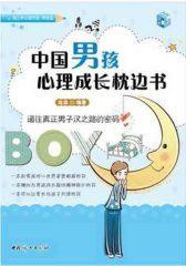 中国男孩心理成长枕边书