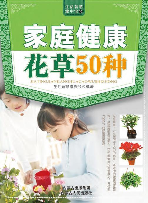 家庭健康花草50种