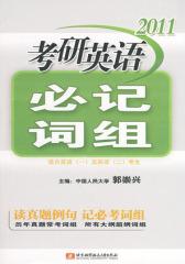 2011考研英语必记词组(仅适用PC阅读)