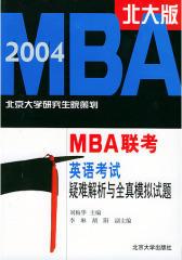 2004年MBA联考英语考试疑难解析与全真模拟试题(仅适用PC阅读)