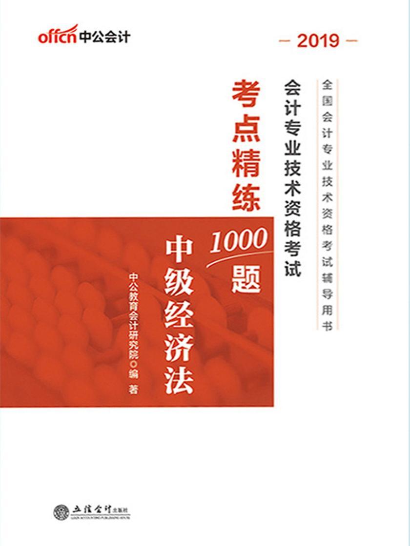 中公2019全国会计专业技术资格考试辅导用书会计专业技术资格考试考点精练1000题中级经济法