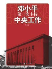 邓小平第一次主持中央工作
