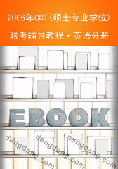 2006年GCT(硕士专业学位)联考辅导教程·英语分册(仅适用PC阅读)